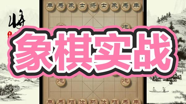 中国象棋声东击西战术影响到大局解析