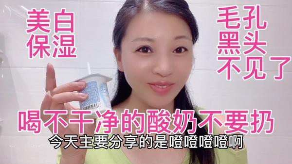 过期酸奶可以做面膜吗,过期酸奶能做面膜吗