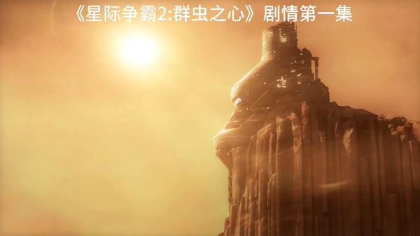 """《星际争霸2:虫群之心》2.1版本测试服大揭秘!告别""""人族争霸"""""""