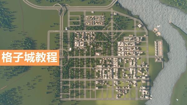 城市:天际线-上手图文介绍