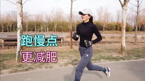 快走和慢跑哪个减肥效果好 快走更能促进健康减肥