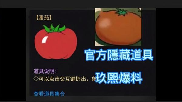 脑力达人番茄道具怎么获得如何使用 番茄道具效果介绍