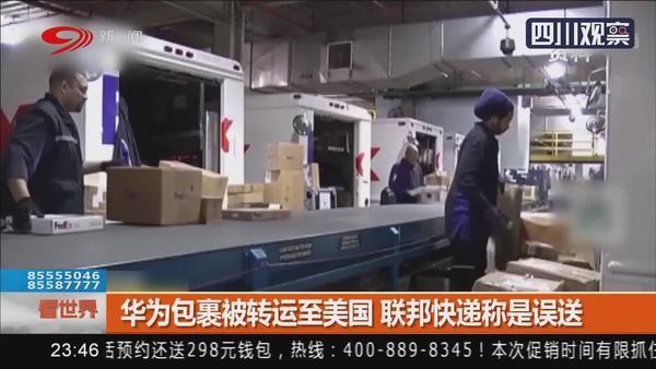 华为被转运至美国:华为寄往中国的快递被联邦快递运至美国,回应称误送