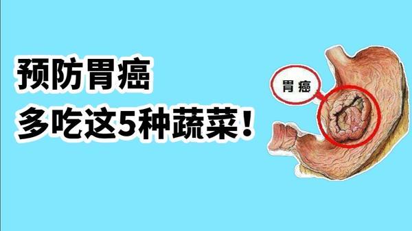 预防胃癌吃什么食物,多吃什么预防胃癌,预防胃癌该吃什么