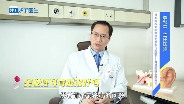 突发性耳聋能治好吗,突发性耳聋可以治好吗
