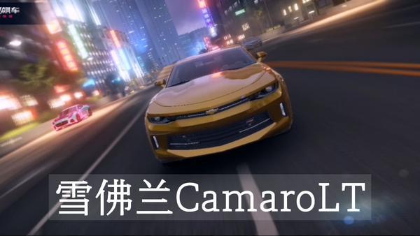 狂野飙车9雪佛兰 Camaro LT 酱油车只能作为过渡使用