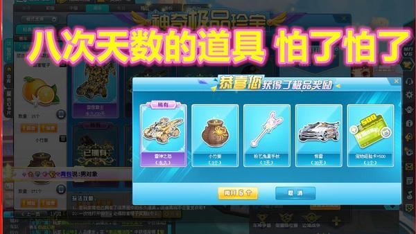 QQ飞车甜蜜樱花能开出什么道具 QQ飞车甜蜜樱花奖励一览