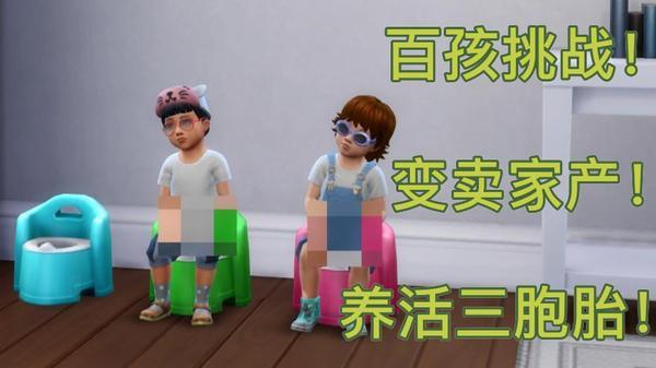 模拟人生4家庭派对挑战任务怎么完成 家庭派对挑战任务完成方法展示