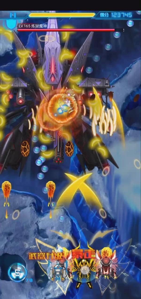 《雷霆战机》无尽模式暗夜神锋组合怎么样?