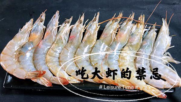吃虾不能吃什么,吃虾不能和什么一起吃,虾不能和什么食物一起吃