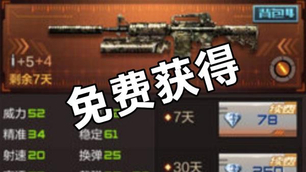 CF手游M4a1榴弹战场霸主 超远距离轰炸