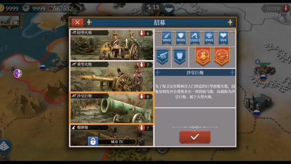 帝国:全面战争——士兵人数的修改方法