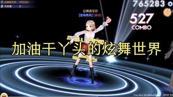 QQ炫舞旅行挑战94期第4关SSS搭配推荐