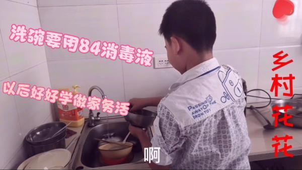 消毒液能洗碗吗,84消毒液洗碗有害吗