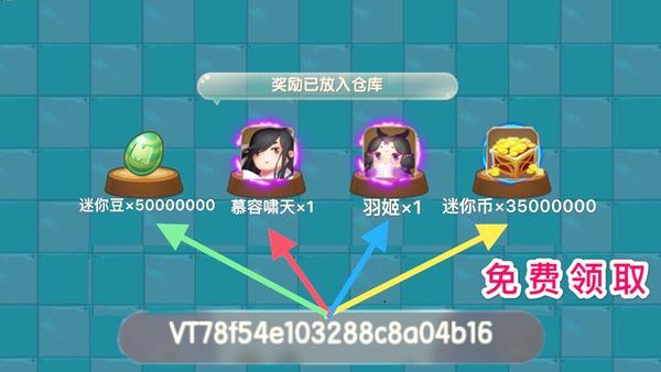 迷你世界手游7月28日兑换码是什么 7月28日兑换码介绍