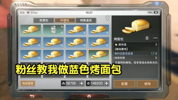 明日之后椰浆面包制作方法