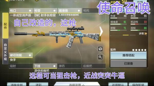 现代战争5通用狙击枪强化与改造方法