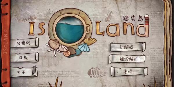 迷失岛2隐藏成就攻略 彩蛋一览