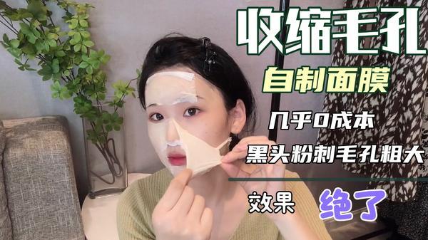 自制面膜收缩毛孔,自制收缩毛孔的面膜,怎样自制收缩毛孔面膜