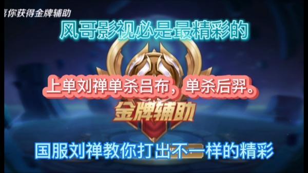 王者荣耀S7刘禅该怎么玩 王者荣耀S7刘禅玩法攻略
