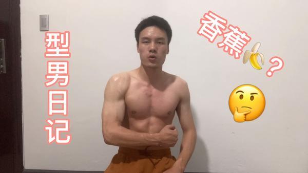 健身吃香蕉有什么好处,健身吃香蕉的好处,吃香蕉对健身的好处