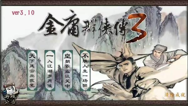 金庸群侠传3——获取武器的方法