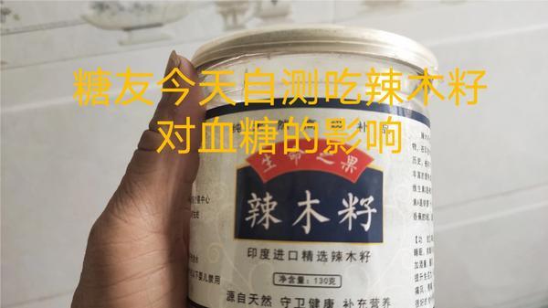 吃辣木籽甜是什么原因 哪些人不能吃辣木籽