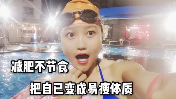 女生如何游泳可以减肥,女生游泳减肥计划