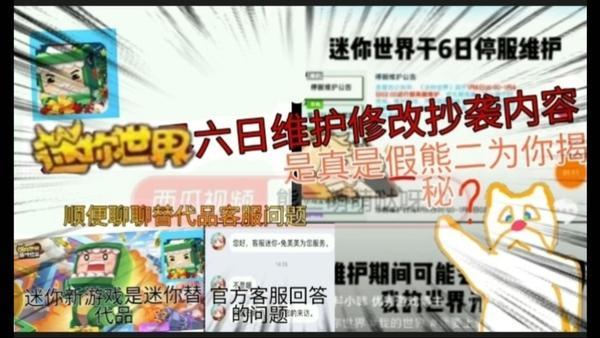 12月06日正式服更新维护公告大揭秘
