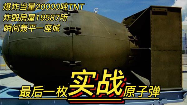 論原子彈在實戰中的應用