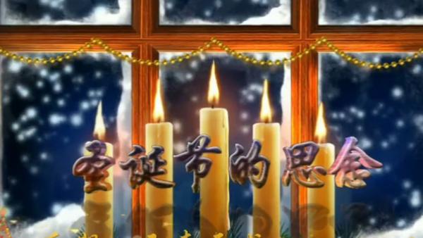 三剑豪陪你欢乐圣诞节 岁末狂享季