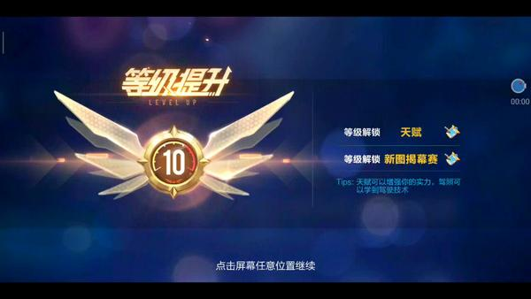 QQ飞车初级车手成长计划第二期地址 成长计划第二期奖励