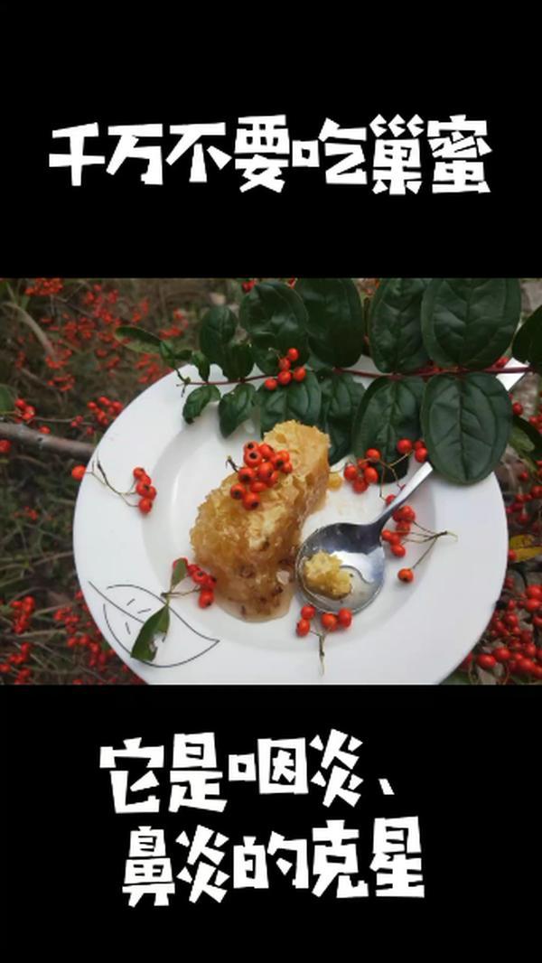 蜂巢蜜里面的蜂蜡能吃吗,蜂巢蜜不适合哪些人吃