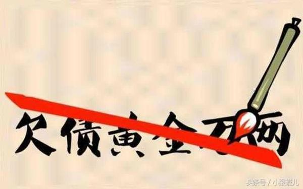 欠债黄金万两一斜红线旁边有支红笔是什么成语