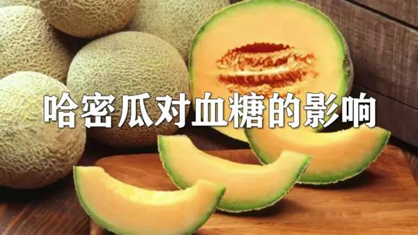 红枣和哈密瓜能够一起吃吗,哈密瓜不能和什么一起吃