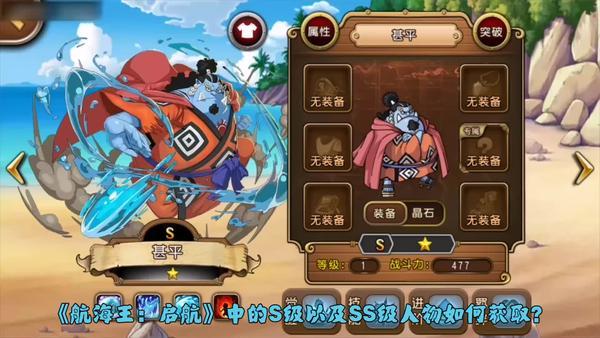 航海王启航不同角色未来走向玩家猜想