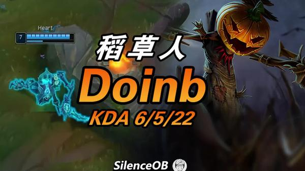 Doinb分享LOL新版38个热门中单英雄符文大全