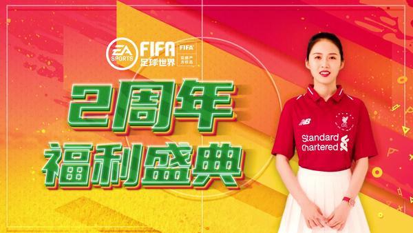 FIFA Online 3M2月25号应用宝震撼上线