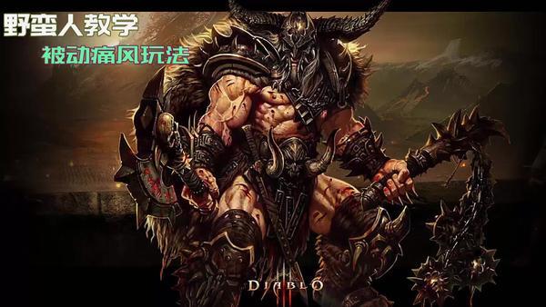 《暗黑破壞神3》野蠻人SOLO煉獄彼列心得