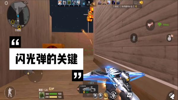 cf手游闪光弹投掷武器操作详解