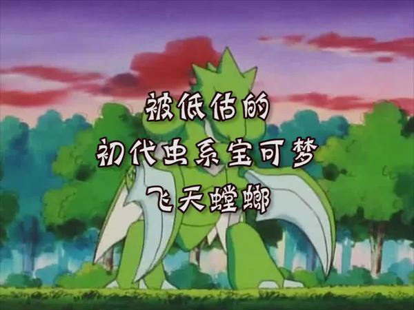 pokemon go飞天螳螂要怎么样培养最好 精灵宝可梦go飞天螳螂最强技能搭配选择攻略