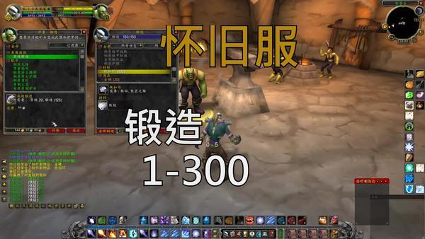 WOW魔兽世界6.0锻造600-700冲级方法 WOW6.0锻造600-700