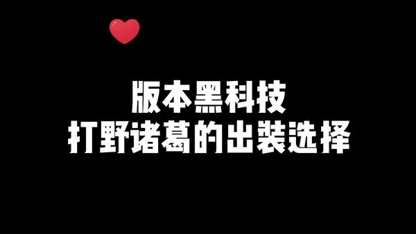 王者荣耀S9诸葛亮打野最佳铭文搭配推荐