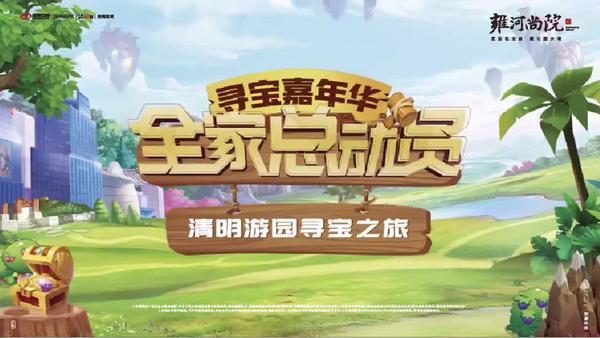 QQ炫舞新年新人老玩家礼包领取 QQ炫舞新年共享寻宝嘉年华活动地址