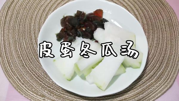 冬瓜汤能与皮蛋一起吃吗,皮蛋冬瓜汤的作用是什么