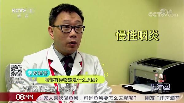 咽喉不适是怎么回事 咽喉不适有什么症状表现