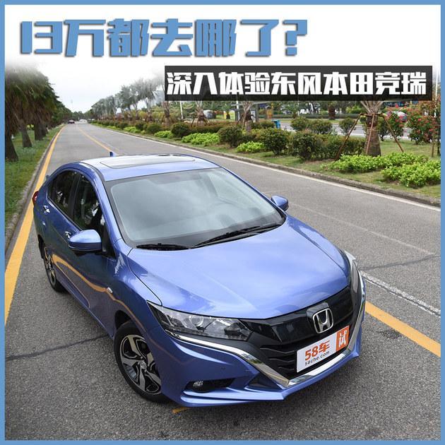 【竞瑞】2020年最新款_报价_图片_东风本田-爱卡汽车移动版