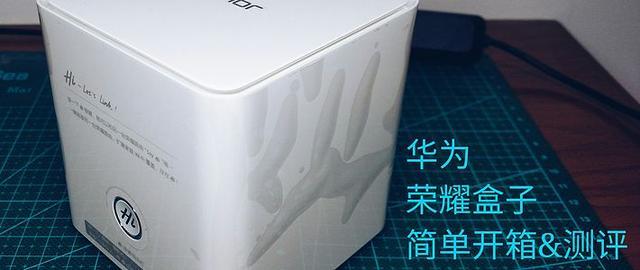 华为荣耀盒子Pro开箱评测 海量实拍美图来袭