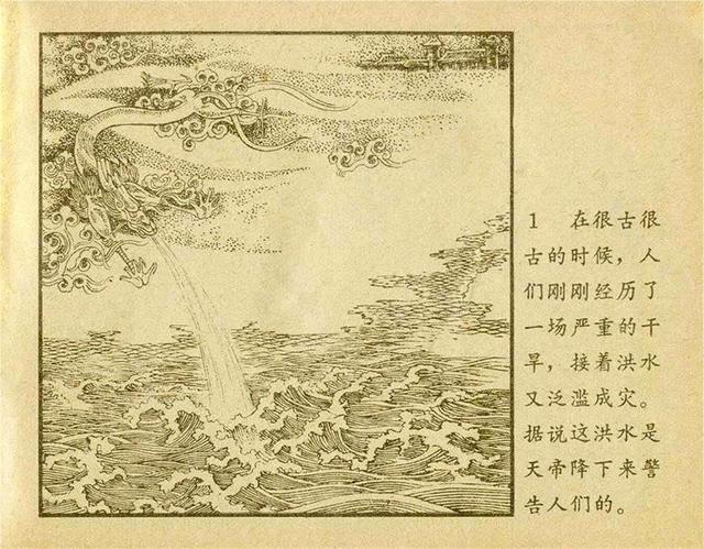 神话故事连环画《大禹治水》丁荣魁 绘 上海人美版