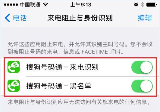 简单4步,iPhone用户可永久告别骚扰电话!